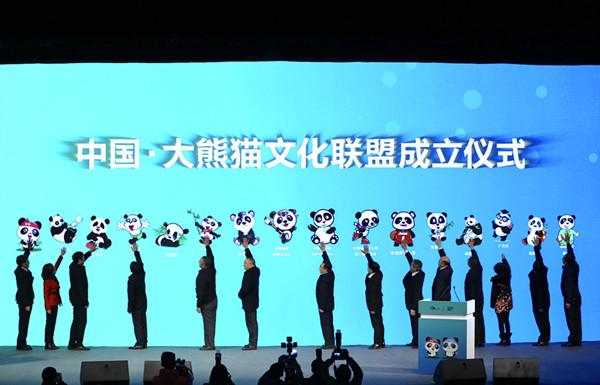 大熊猫文化联盟成立仪式(新华网王钒摄).jpg
