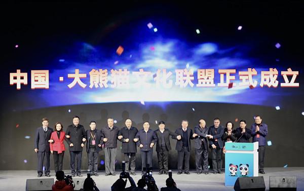 中国·大熊猫文化联盟成立。(新华网王钒摄).jpg