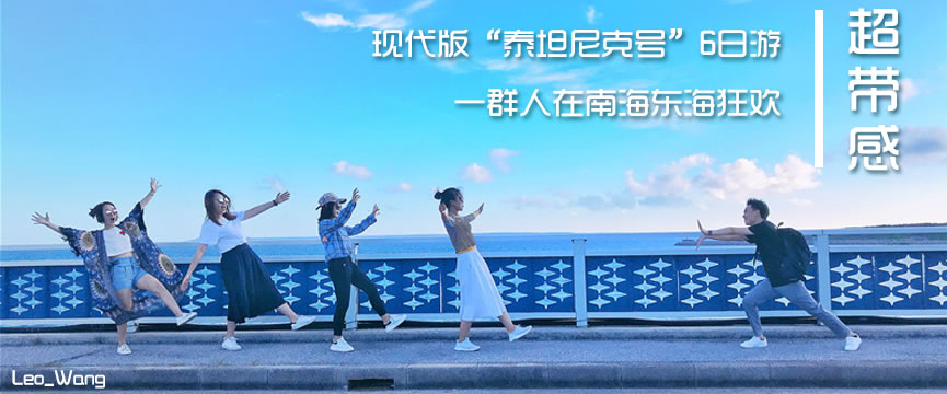 """现代版""""泰坦尼克号""""6日游:一群人在南海东海狂欢,超带感!"""