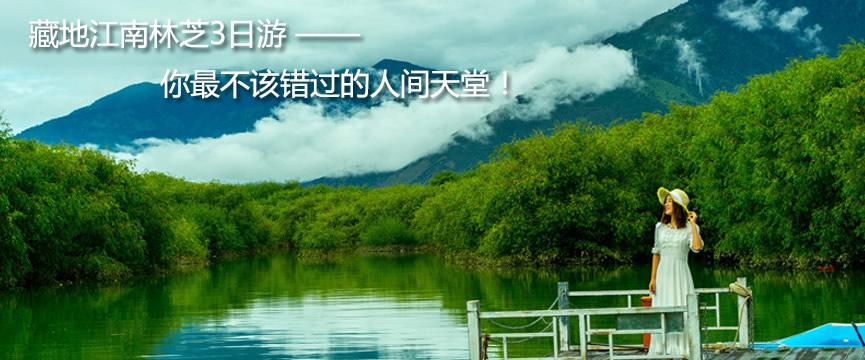 藏地江南林芝3日游:你最不该错过的人间天堂!